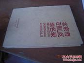 北京市石景山区地名录 (16开黄皮精装本,有地图)