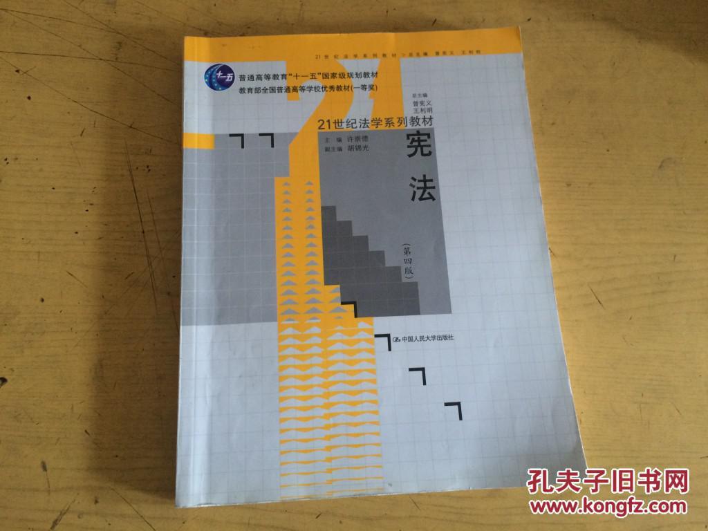 """普通高等教育""""十一五""""国家级规划教材·21世纪法学系列教材:宪法(第4版)"""