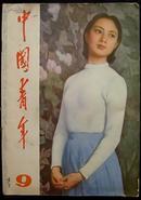 中国青年1980.9