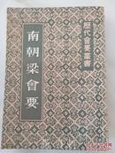 【竖排繁体】《南朝梁会要》(历代会要丛书)朱铭盘撰 上海古籍出版社1984年一版一印 品佳