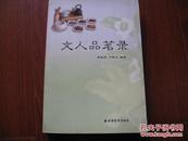 文人品茗录 蒋星煜等 上海远东出版社 作者签名本 图是实物 现货 正版9成新