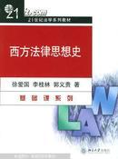 西方法律思想史