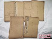 陈修园先生医书新增七十二种(6册)