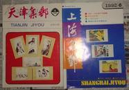 上海集邮【1992年第6期】双月刊、天津集邮【1989年第4期】季刊