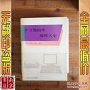 中文数据库编程大全