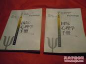 国际心理学手册  上下册  【东3】