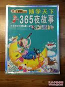 小笨熊典藏·博学天下 365夜故事 崔钟雷主编吉林美术出版社