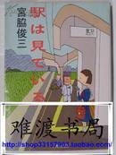 宫脇俊三 :駅は见ている (角川文库) 日文原版书 日语原版书