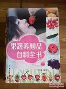 果蔬养颜品自制全书 阿雅编著 中国纺织出版社