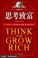 思考致富:21世纪修订版