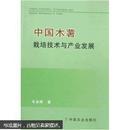 如何种植木薯技术图书 中国木薯栽培技术与产业发展