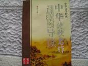 中国诗歌名作导读