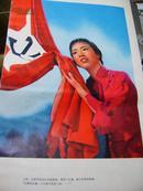 文革画:红色娘子军  #2130