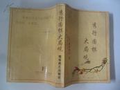 秀行围棋大局观 32开平装 1992年蜀蓉棋艺出版社