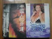 中国人的命运(附:各大文明代表性文化创造一览表)