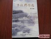 李权剧作选 贵州人民出版社 作者签名本 图是实物 现货 正版8成新