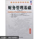 财务管理基础(原书第13版)