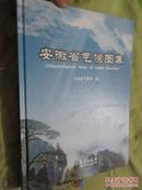 安徽省气候图 集  (大16开,精装)