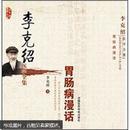 李克绍医学全集:胃肠病漫话(修订版)