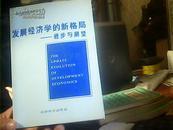 发展经济学的新格局-进步与展望