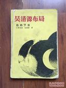 吴清源布局 白的下法(围棋书)