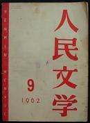 人民文学1962.9