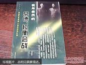 血战上海--松沪会战