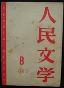 人民文学1962.8