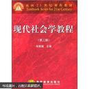 现代社会学教程(第2版)