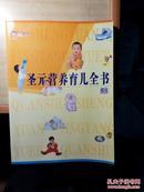 圣元营养育儿全书