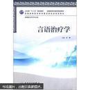 言语治疗学9787117158701