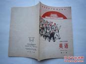 文革课本:上海市小学课本--英语 第三册(毛主席彩照、语录和林彪题词、语录)