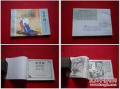 《宫梦弼》聊斋第44册未出版本,山东出版,1645号,再版连环画