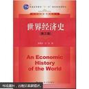 """21世纪经济学系列教材·普通高等教育""""十一五""""国家级规划教材:世界经济史(第3版)"""