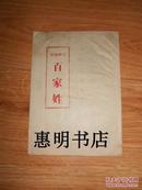 汉语拼音--百家姓[32开]