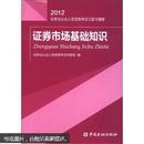 2012证券业从业人员资格考试习题与精解:证券市场基础知识  书内有笔记