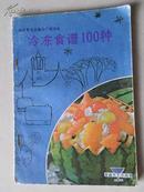冷冻食谱100种  (食遍天下小丛书) 科学普及出版社广州分社样书