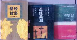 圣经故事、圣经纵览、圣经蠡测三本合售