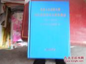 最高人民法院公报典型案例和司法解释精选:1993.7-1996.6