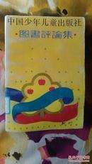 中国少年儿童出版社图书评论集