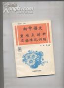 初中语文重难点剖析及标准化训练