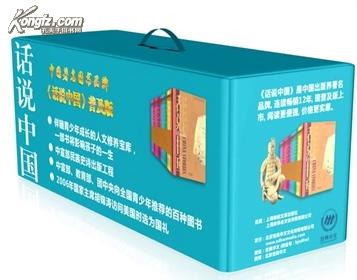 话说中国(普及版)(共36册)