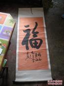 墨涛--书法--福(保真迹)