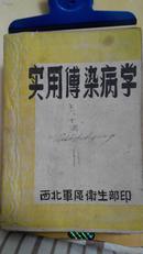 解放区教科书《实用传染病学》孔网孤本(1948西北军区卫生部)