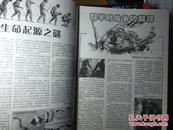 《奥秘》,奥秘画报出版社,2006.06,75页