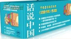 新书上架:话说中国(共36册)(普及版)
