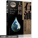 石油大棋局:下一个目标中国