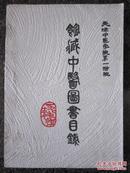 馆藏中医图书目录(天津中医学院第一附院 油印本)