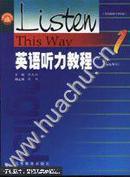 英语听力教程.学生用书.1