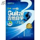 刘传吉他系列丛书:吉他自学三月通(2013DVD版)(附DVD光盘2张)